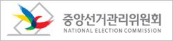 중앙선거관리위원회