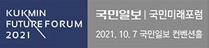 2021 국민미래포럼